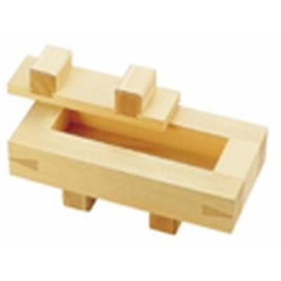 遠藤商事 木製 さば寿司(桧材・船底) BSS15