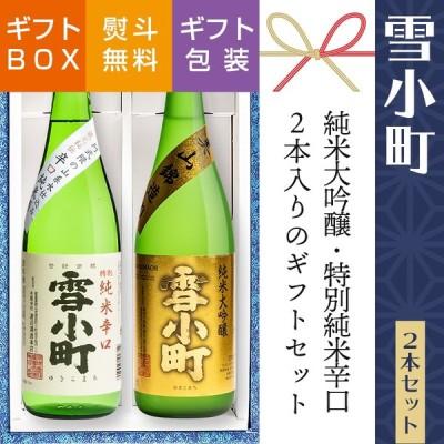 日本酒 飲み比べ ギフト 雪小町 2種セット 720ml×2本 渡辺酒造本店 福島 ふくしまプライド。体感キャンペーン(お酒/飲料)