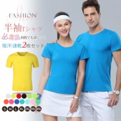 送料無料 Tシャツ tシャツ 半袖 2枚セット 無地 春 夏 トップス カジュアル レディース 着まわし コーデ シンプル 快適