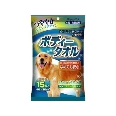アース・ペット HPボディータオル 中型・大型犬用 15枚 衛生・除菌・消臭用品(犬用)