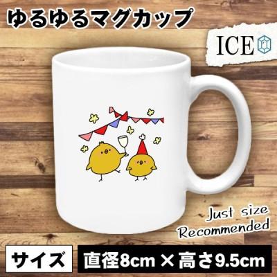 ひよこ達 パーティー おもしろ マグカップ コップ 陶器 可愛い かわいい 白 シンプル かわいい カッコイイ シュール 面白い ジョーク ゆるい プレゼント プレゼ