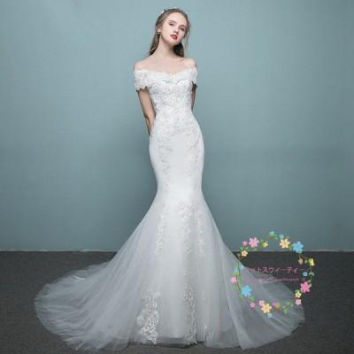 ウエディングドレス マーメイド 白 二次会 オフショルダー ウェディングドレス スレンダードレス 安い 花嫁 結婚式 ブライダル ロングドレス wedding dress