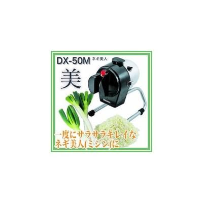 【 ドリマックス 】 DREMAX  ネギミジン DX-50M