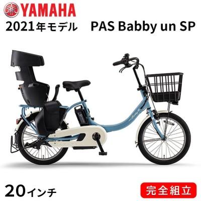 電動自転車 ヤマハ 電動アシスト自転車 子供乗せ PAS Babby un SP RCS 2021年 20インチ 3段変速ギア PA20BSPR パウダーブルー2 ツヤ消しカラー