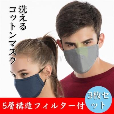 マスク コットン 防菌 防臭 洗える 3枚 大人用 フィルター入 立体構造 抗菌 UVカット 花粉対策 防塵マスク 飛沫対策