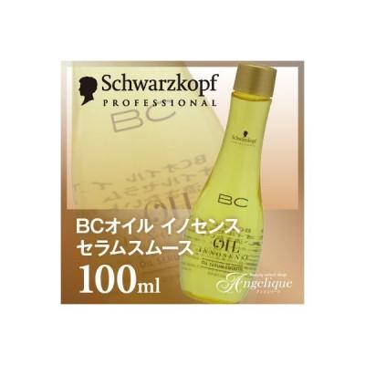 シュワルツコフ BCオイル イノセンス オイルセラム スムース 100ml (×ネコポス不可)