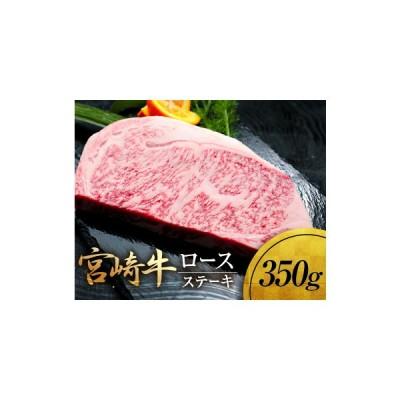 ふるさと納税 AC30 宮崎牛ロースステーキ350g 宮崎県都農町