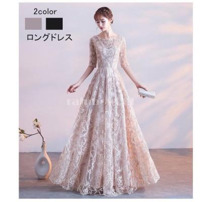 パーティードレス ロングドレス ウェディングドレス Aラインワンピース ブライダルドレス 披露宴 結婚式 演奏会 ステージ衣装 二次会 大人 上品