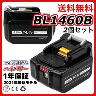 マキタ バッテリー BL1460B 14.4v 2個セット 互換 6.0Ah 残量表示 makita DC18RC DC18RA DC18RF DC18RD BL1430 BL1430B BL1460 などに対