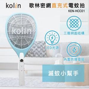歌林Kolin 直充式 LED照明 三層密網電蚊拍 KEM-HCC01KEM-HCC01