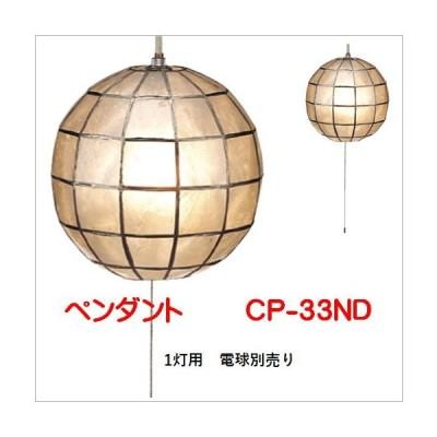CP-33ND)カピスペンダント(電球別売)東京メタル