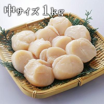ホタテ 貝柱(生食用)中サイズ 1kg 冷凍便