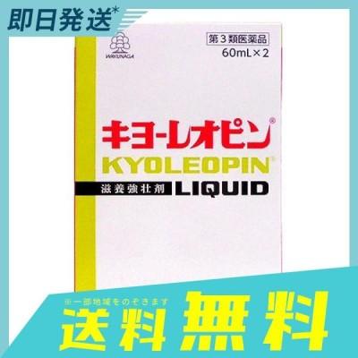 キヨーレオピンw 120mL (60mL×2本入) 第3類医薬品