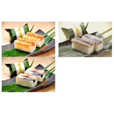 I299 紀州あせ葉寿司食べ比べセット