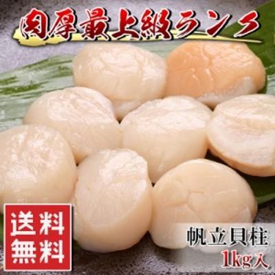 【北海道産 ホタテ貝柱 生食用 1kg (4S-50サイズ 60個入)】鮮度抜群の帆立の貝柱を新鮮なうちに急速凍結【冷凍】