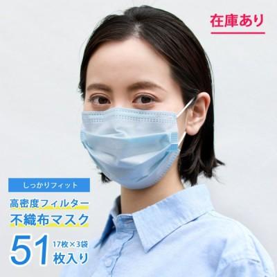 使い捨てマスク 不織布 3層構造フィルタ 普通サイズ 在庫あり