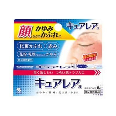 【第2類医薬品】キュアレアa 8G 送料無料