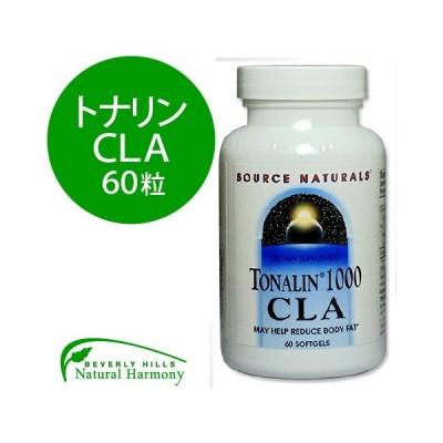 トナリン1000 CLA 60粒 共役リノール酸 ソースナチュラルズ