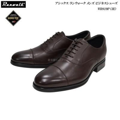 アシックス ランウォーク メンズ ビジネスシューズ 靴 WR819P WR-819P 3E ダークブラウン asics Runwalk 内羽根ストレートチップ