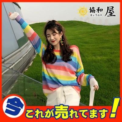 トップス チュニック セーター レディース ニット プルオーバー 長袖 ゆったり カットソー ニットセーター 日焼け止め カジュアル 虹 人気