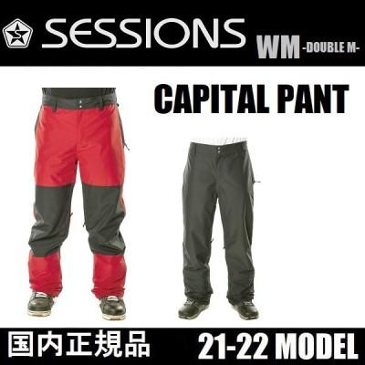 21-22 SESSIONS ウェア CAPITAL PANT パンツ 国内正規品 - 早期予約割引 - スノーボード