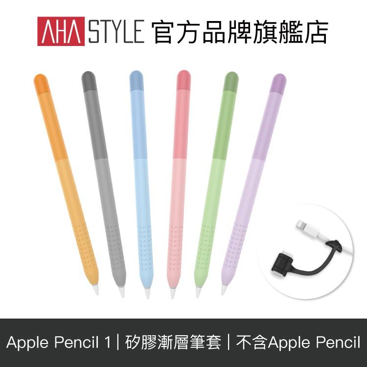 AHAStyle Apple Pencil 專用輕薄矽膠筆套 彩虹漸層色 保護套