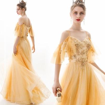 ドレス ロング ロングドレス 2次会 二次会 花嫁 結婚式 パーティー 大きいサイズ オフショルダー スパンコール  イエロー