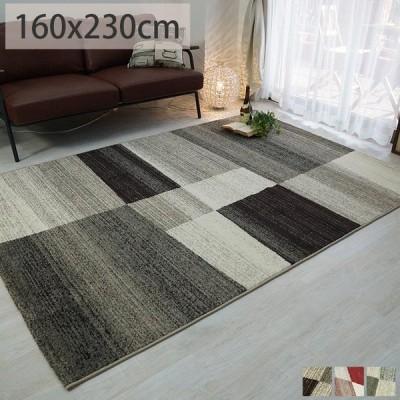 ウィルトン織ラグ ウィルトン織カーペット 1.5畳 おしゃれ モダン トルコ製 ホットカーペット対応 床暖房対応<チュイル/約160x230cm>