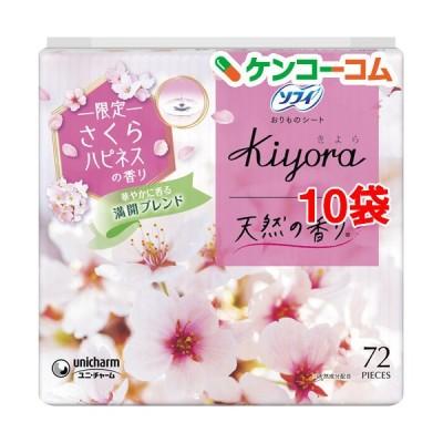 ソフィ Kiyora さくらハピネス 14cm パンティライナー おりものシート ( 72枚入*10袋セット )/ ソフィ