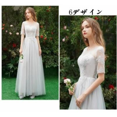 袖あり ウエディングドレス 結婚式ドレス ロングドレス 二次会 お呼ばれドレス 披露宴 演出会 花嫁の介添え パーティードレス