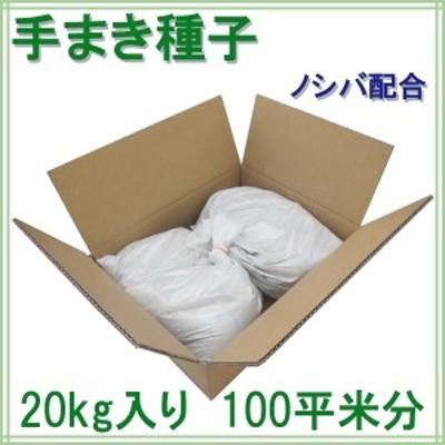 手まき種子 ノシバ配合 20kg入 100平米分