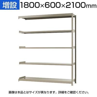 追加/増設用 スチールラック 軽中量 200kg-増設 5段/幅1800×奥行600×高さ2100mm/KT-KRS-186021-C5