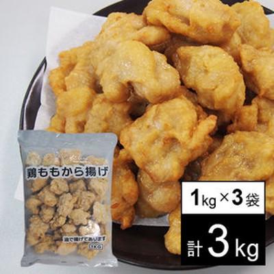 【3kg/1kg×3袋】鶏モモから揚げ