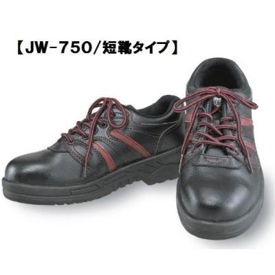 おたふく手袋 安全靴JW-7504E幅広サイズ小さいサイズから 22.5〜30.0cm対応JW750 安全シューズ 短靴タイプ 作業靴