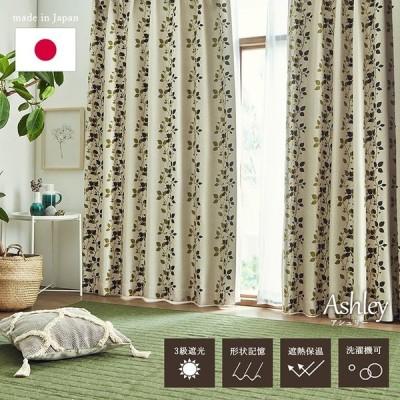 カーテン 3級遮光 形状記憶 遮熱 保温 アシュリー 幅150×丈135cm 1枚 遮光 ドレープカーテン 日本製リーフ柄 UNI