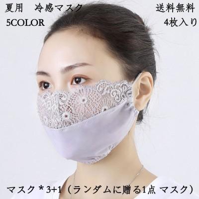 送料無料 日焼け防止冷感マスクマスク レディース フェイスマスク レース フェイスカバー UVカットマスク 息苦しくない 洗える  涼しい  4枚入り