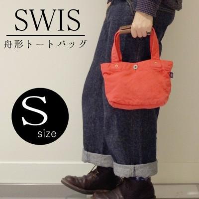 vdlc 舟形トートバッグSサイズ 丈夫で軽くお洗濯も可能な倉敷帆布