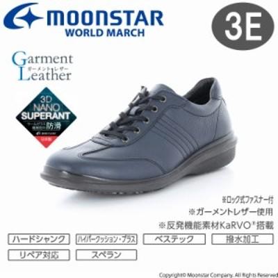 送料無料 ムーンスターワールドマーチ メンズ ウォーキングシューズ 靴 WM3128NSR ネイビー 3Dナノスペラン搭載で滑りにくい。国産ウォー