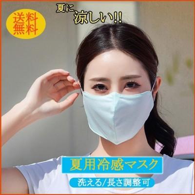 送料無料 マスク 冷感マスク 20枚セット 50枚 洗える 涼しい 大人用 夏用 防塵 花粉 FACEMASK 長さ調整可能 ひんやり 熱中症対策 UVカット