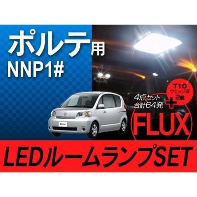 ポルテ NNP1#用 LED ルームランプ +T10 4点 計64発