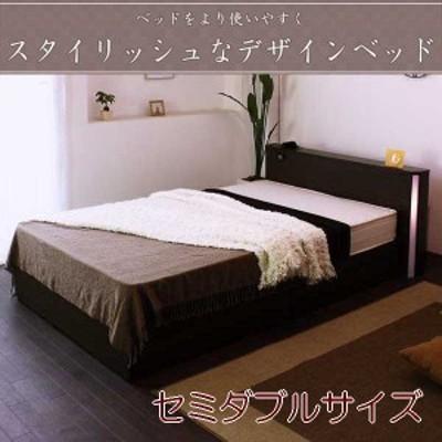 【送料無料】棚W照明コンセント引出付デザインベッド(マット付)セミダブル