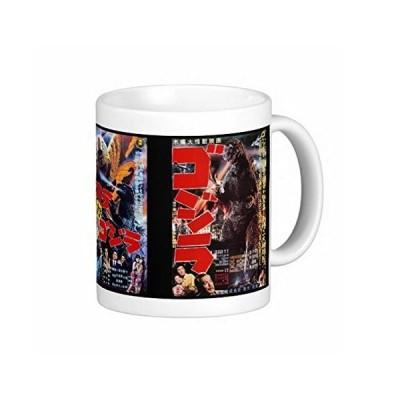 『 ゴジラのポスター 3種 』のマグカップ:フォトマグ(パブリックドメインとなった映画のポスターシリーズ) (A)