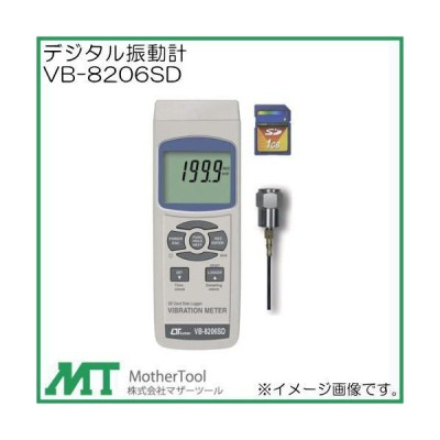 デジタル振動計 VB-8206SD マザーツール VB8206SD