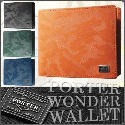 吉田カバン ポーター ワンダー 財布 2つ折り 小銭入れあり 全4色 PORTER WONDER 342-03840