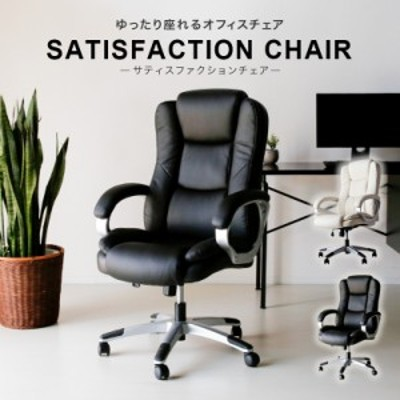 【pt5% 還元】クーポン 有り インテリア オフィスチェア サティスファクションチェア パソコンチェア デスクチェア ゲーミングチェア 椅