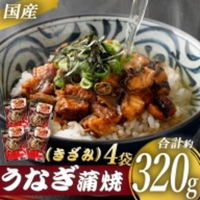 Z-736 国産 うなぎ蒲焼(きざみ)計320g(80g×4袋)鰻 蒲焼