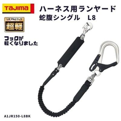 TAJIMA タジマ ハーネス用蛇腹式シングルランヤード L8アルミ鍛造フック A1JR150L8