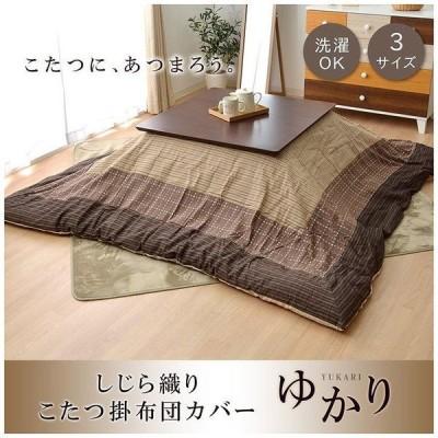 こたつ布団カバー 正方形 洗える 和柄 ゆかり ベージュ 約215×215cm ファスナータイプ 代引不可