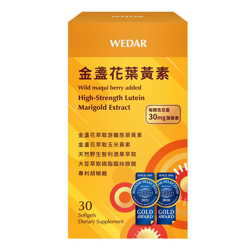 wedar 世界品質雙金獎金盞花葉黃素(2021全新豪華升級版)