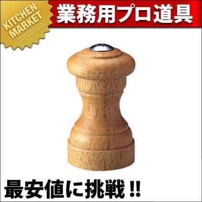 アルト 木製ソルトシェーカー -